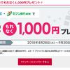 dカード プリペイド 1,000円プレゼントキャンペーンのため、30,000円追加入金しました!