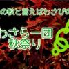 わさらー団 秋祭り!企画