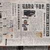 福島除染「手抜き」 汚染土の二重袋 内袋を閉めず