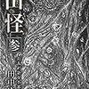 157冊め 「山怪 参」 田中康弘