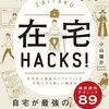 『在宅HACKS!』小山龍介 自分史上最高のアウトプットを可能にする新しい働き方