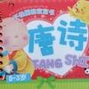 漢詩 (唐詩) のピンイン付き動画は中国語初心者の勉強におススメな教材!【朗読/暗唱】
