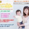 カウンセリングルーム こころの相談所 広告19