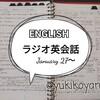 【勉強】1/27~ラジオ英会話■NHKラジオ