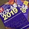 TVスター名鑑2019 テレビっ子は必須!