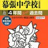 明日9/11に文化祭を行う千葉県内の私立中高一貫校は?