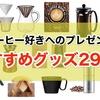 これを見れば100%決まる!コーヒー好きへのおすすめプレゼント29選!