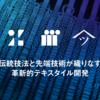 ZOZOテクノロジーズが東京大学、株式会社 細尾と意匠を拡張する機能性テキスタイルに関する共同研究を開始 ~ 伝統工芸と先端技術が織りなす新しい体験の創出を目指す 〜