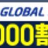 グローバルWi-Fiはメルマガ登録がお得です