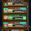 星ドラ日記 2017/08/22