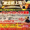 からあげ専門店「からやま」青森大野店|2018年11月16日(金)にオープン予定!メニュー・アクセス・営業時間は?