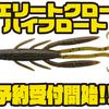 【イマカツ】水平姿勢でフォールする浮力モデル「エリートクロー ハイフロート」通販予約受付開始!
