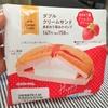 【ファミマスイーツ】ダブルクリームサンド・あまおう苺&ホイップを食べてみた!