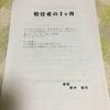 631 28冊目『初任者の1ヶ月』
