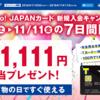 Yahooのいい買い物の日キャンペーンで11111ポイント!
