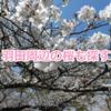 羽田空港観察記 ~Apr. 2019 (Spring)~