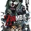 映画感想:「ZOOMBIE/ズーンビ」(60点/生物パニック)