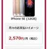 ドコモのサイトでiPhoneSEの料金シミュレーションをやってみた
