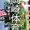 クイック・ジャパン vol.132を予約!岡崎体育特集!!