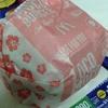 まだ見ぬハワイ。ハンバーガーで思いを馳せる
