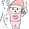 クリスマス聖夜のパニックパーティー!!