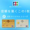 JCBカード入会キャンペーン 初年度年会費無料、さらに最大11,000円分プレゼントでお得に!