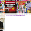 【2017/09/26の新刊】雑誌: 『CARトップ』『週刊ニューズウィーク』『週刊ポスト』『週刊アスキー』など