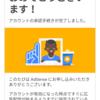 【グーグルアドセンス】ええーーーーびっくり!!