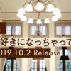 """日向坂46 3rdシングル 「こんなに好きになっちゃっていいの?」英語歌詞Hinatazaka46 3rd single """"Konnanisukininacchatteiino"""" English lyrics"""