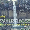 六角柱が印象的なアイスランドの滝Svartifoss