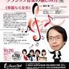 いずみホール500円コンサート
