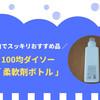 【ダイソー】柔軟剤を100均ボトルに詰め替え!白でスッキリ洗剤容器のおすすめ☆