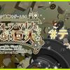 【脱出感想】【脱出感想】オルケストラ・マキナの動かない巨人 - ドラマチック謎解きゲーム24