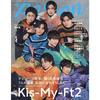 【セブンネット】「TVガイドPERSON」[東京ニュース通信社] 最新号(VOL.108) 発売情報!表紙:Kis-My-Ft2<2021年8月4日更新>