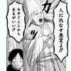 【生者の行進第4話】異質な同類