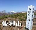 初心者でも登りやすい長野県「飯縄山(飯綱山)」へ