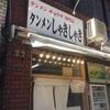 タンメンしゃきしゃき:新橋
