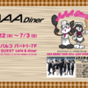 AAA Diner Produced by THE GUEST cafe&diner