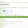 【告知】明日6月14日(木)夜にINCの仲間大会開催します