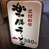 福岡旅行で食べた物