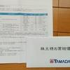 ヤマダ電機(9831)の株主優待が届きました