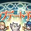 【FEH】アップデート情報(7月分)