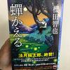 櫻田智也「蟬かえる」を読みました。「蝉かえる」かな。