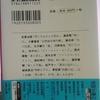 """筒井康隆『夜も昼も』:『男たちのら・ら・ば・い』""""Fellows' Lu. lla. b. y. """" (問題小説傑作選3⃣ハード・ノベル篇)Mondai shōsetsu kessakusen Vol.3 Hard Novel anthology(徳間文庫)Tokuma Bunko 所収"""