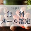 お悩みメール鑑定のご案内(四柱推命 占い師 結斗)