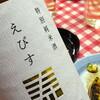 2020/12/29 Tue. マッカラン友の会 3+1@木下裕義酒店