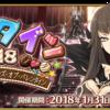 【FGO】セミラミス実装!「バレンタイン2018 ~繁栄のチョコレートガーデンズ・オブ・バレンタイン~」