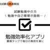 勉強効率化アプリで司法試験に最速合格する方法【私も使っています】