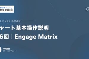 チャート基本操作説明|第6回 Engage Matrix