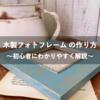 【DIY】木製フォトフレームの作り方【初心者にわかりやすく解説】